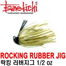 ROCKING RUBBER JIG 1/2oz / 락킹 러버지그 1/2oz