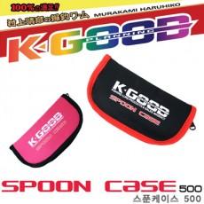 SPOON CASE 500 / 스푼 케이스 500