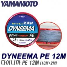 12m DYNEEMA PE Line / 12m 다이니마 PE 라인