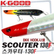 SCOUTER 130F / 스카우터 130F