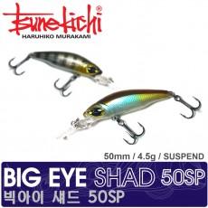 BIG EYE SHAD 50SP / 빅아이섀드 50SP