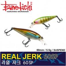 REAL JERK 60SP / 리얼저크 60SP