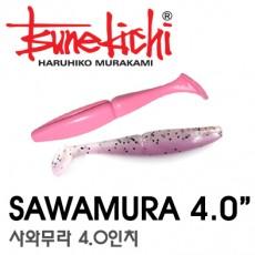 SAWAMURA 4.0inch / 사와무라 4.0인치
