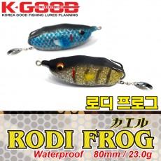 RODI FROG / 로디 프로그