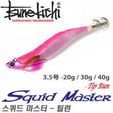 SQUID MASTER 3.5(Tip run) / 스퀴드 마스터 3.5(팁 런)